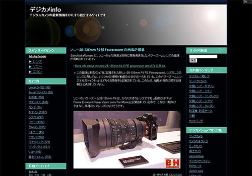 ソニー28-135mm-F4-FE-Powerzoom-の画像が掲載---デジカメinfo