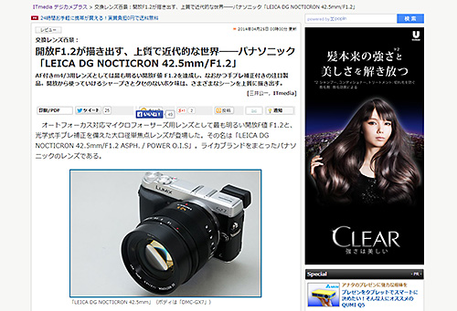 LEICA DG NOCTICRON 42.5mm/F1.2
