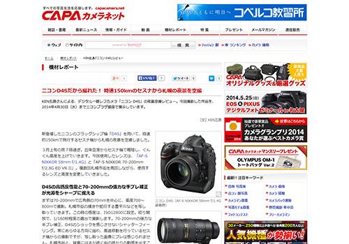 KEN五島「ニコン-D4S」レビュー:CAPAカメラネット