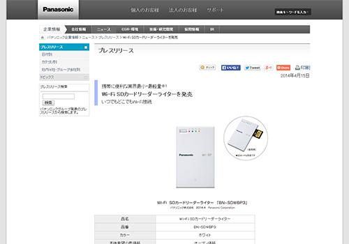 Panasonic Wi-Fi SDカードリーダーライター BN-SDWBP3