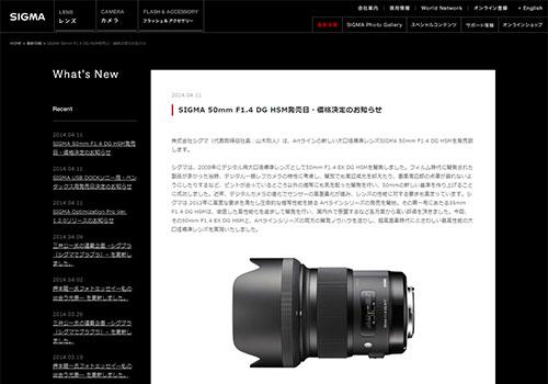 SIGMA-50mm-F1.4