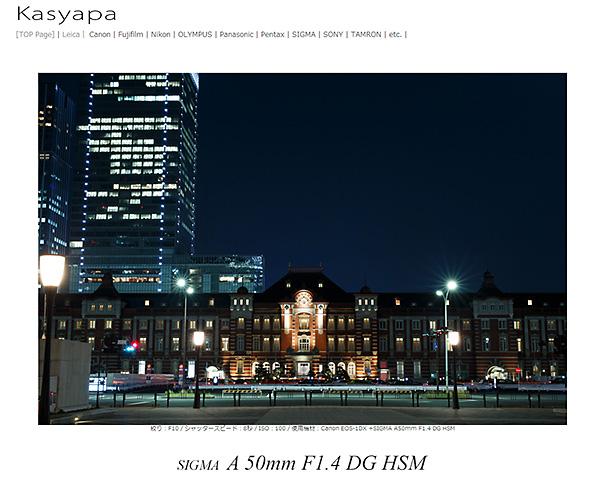 SIGMA 50mm F1.4 DG HSM (EOS-1D X)