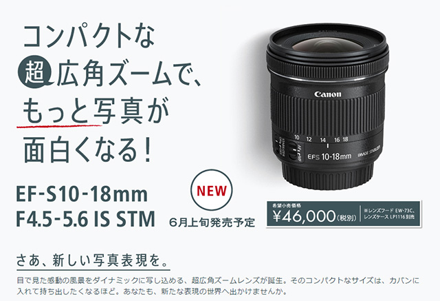 EF-S10-18mm F4.5-5.6 IS STM