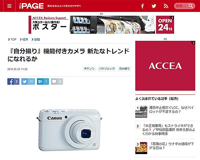 『自分撮り』カメラ「PowewShot N100」&「HC-W850M」