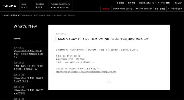 SIGMA 50mm F1.4 DG HSM シグマ用・ニコン用