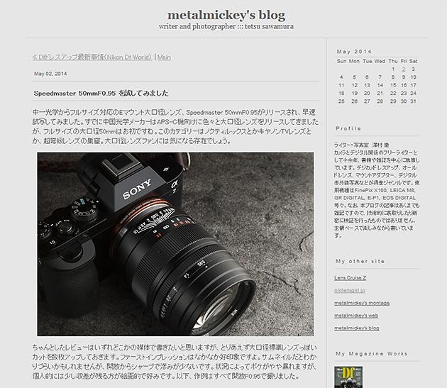 α7 + Speedmaster50mmF0.95