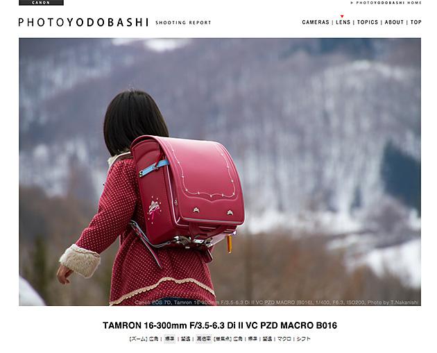 TAMRON 16-300mm F/3.5-6.3 Di II VC PZD MACRO (B016) + 7D レビュー