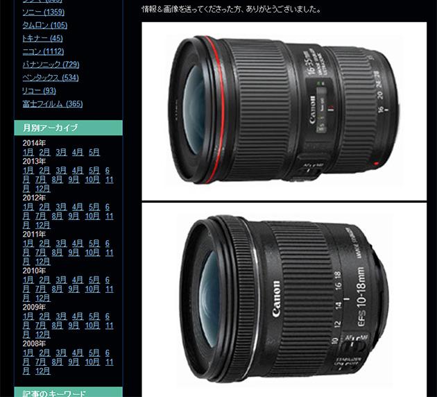 「EF16-35mm F4L IS USM」と「EF-S10-18mm F4.5-5.6 IS STM」