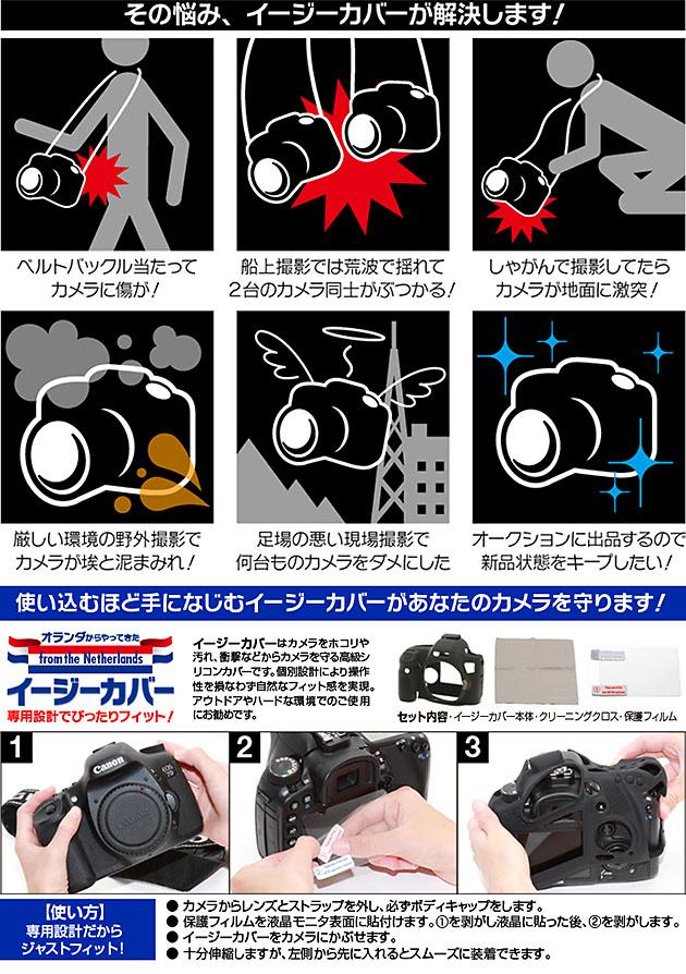 5D Mark III&70D用クールな迷彩カバー「イージーカバー カモフラージュ」