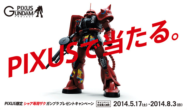 PIXUS限定 シャア専用ザク ガンプラ プレゼントキャンペーン