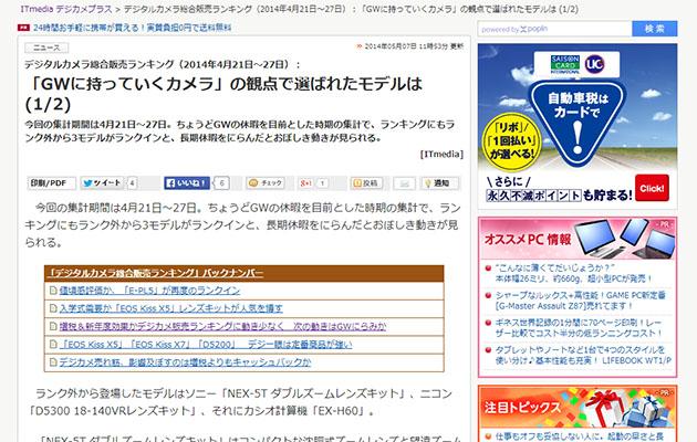 デジカメ販売ランキング(4月21日~27日)