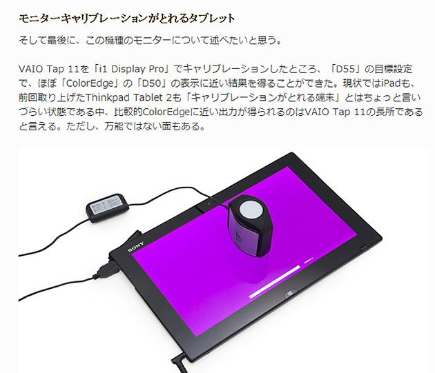 モニターキャリブレーションがとれるタブレット「 VAIO Tap 11 」