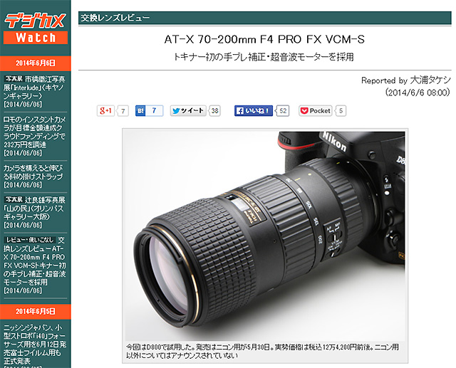 AT-X 70-200mm F4 PRO FX VCM-S レビュー
