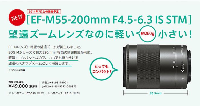 全長86.5mm、最大径φ60.9mm、約260gの軽量・コンパクトを実現した「EOS M」用望遠ズームレンズ「EF-M55-200mm F4.5-6.3 IS STM」