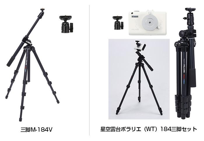 ポータブル赤道儀「星空雲台ポラリエ(WT)」用の三脚がリニューアル「三脚M-184V」