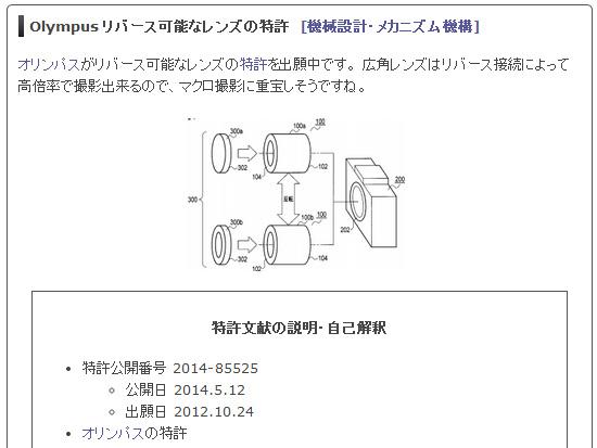 Olympus リバース可能なレンズの特許