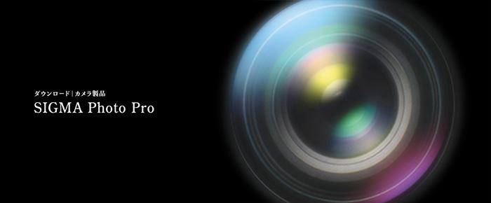 SIGMA Photo Pro 6.0