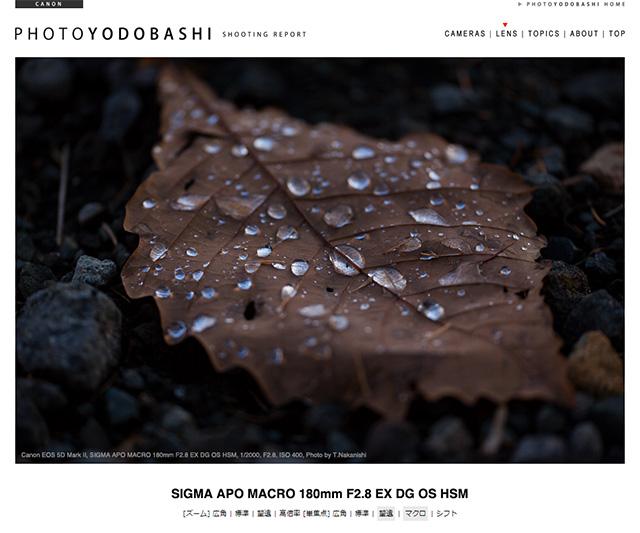 SIGMA APO MACRO 180mm F2.8 EX DG OS HSM レビュー