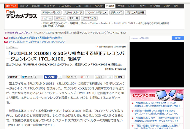 「FUJIFILM X100S」+「TCL-X100」レビュー