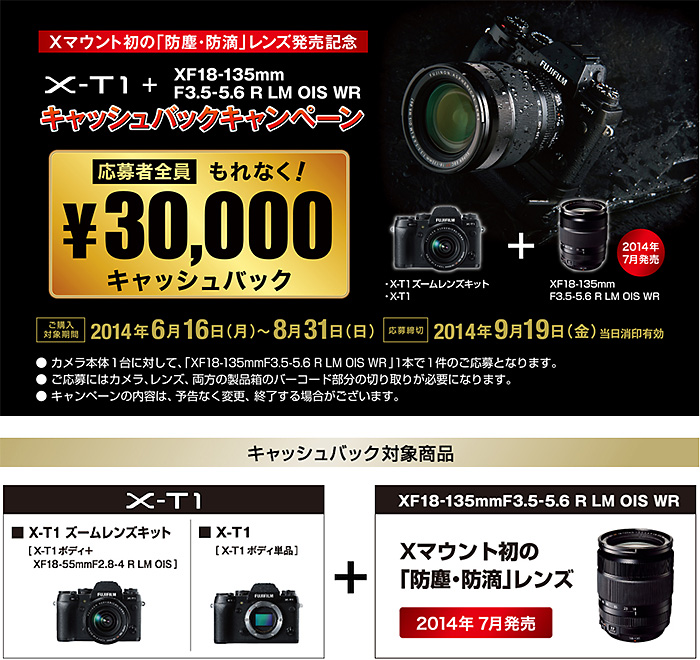 「X-T1 + XF18-135mmF3.5-5.6 R LM OIS WR」購入で3万円キャッシュバック!