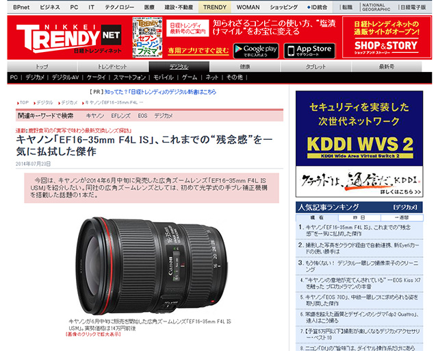 EF16-35mm F4L IS レビュー