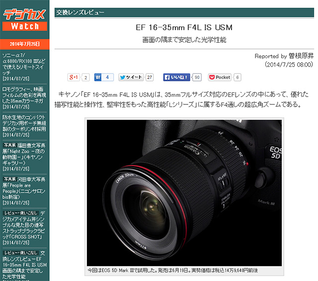 EF 16-35mm F4L IS USM