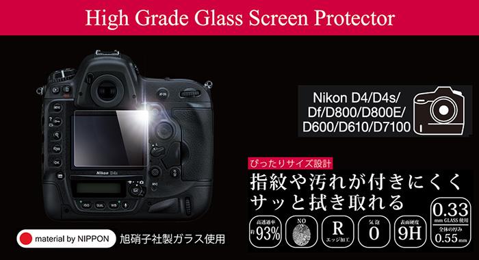 硬度9Hのガラス液晶保護フィルム「High Grade Glass Screen Protector」