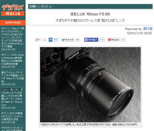 HandeVision(ハンデビジョン)「IBELUX(イベルックス)40mm F0.85」