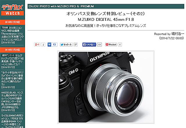 M.ZUIKO DIGITAL 45mm F1.8レビュー