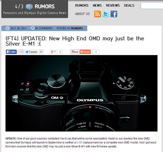 新型OM-DはE-M5後継機ではなく新ハイエンド機…と思いきや、単なるE-M1のシルバーモデルなの!?