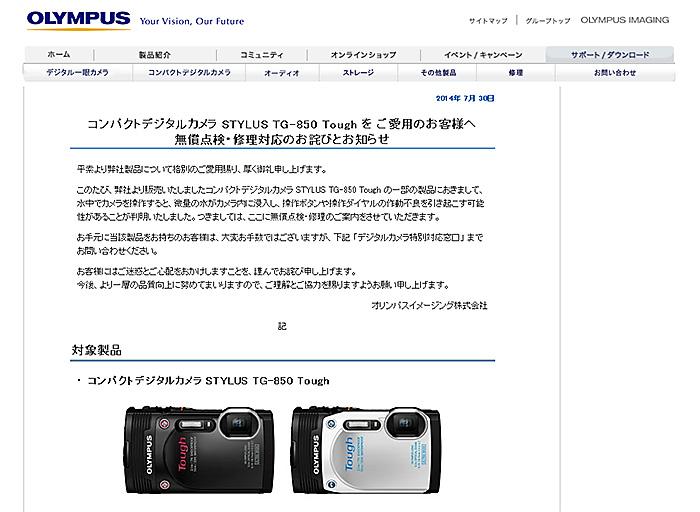 防水コンパクト「STYLUS TG-850 Tough」水中でカメラを操作すると浸水の可能性アリ!!!