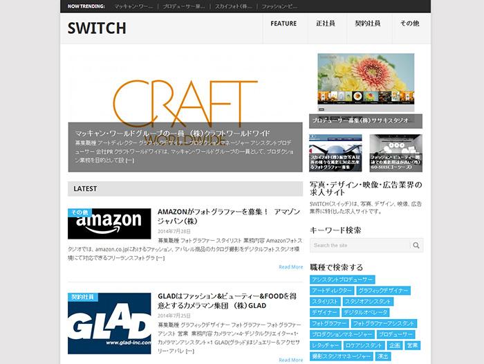 人生を変えるスイッチ!写真、デザイン、映像、広告業界に特化した求人サイト「SWITCH」オープン。