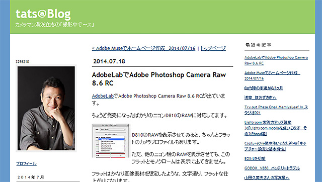 Adobe Photoshop Camera Raw 8.6 RC リリース