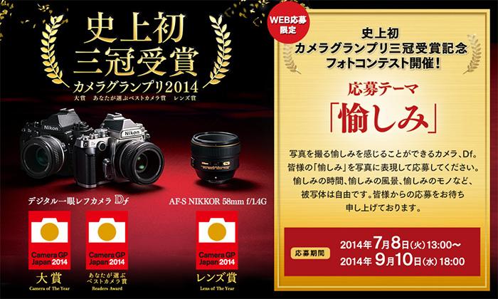 史上初 カメラグランプリ三冠受賞記念フォトコンテスト