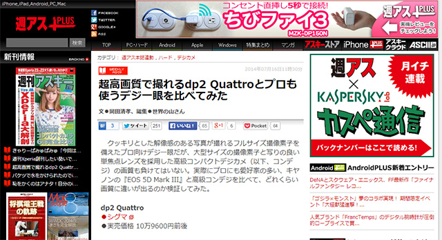 dp2 Quattro vs DSC-RX1R vs EOS 5D MarkIII「Quattroの精細感は他の2機種と比べて圧倒的」