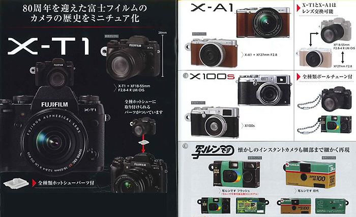 タカラトミーアーツ「富士フィルムミニチュアカメラコレクション」
