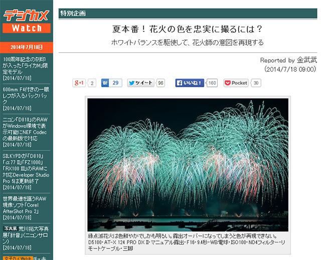 花火の撮影は「和火」と「洋火」でホワイトバランスを使い分ける。