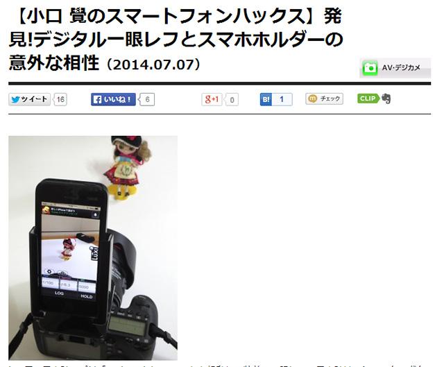スマートフォンスタンドとアクセサリーシューアダプターで、スマフォをカメラのアクセサリーシューに合体