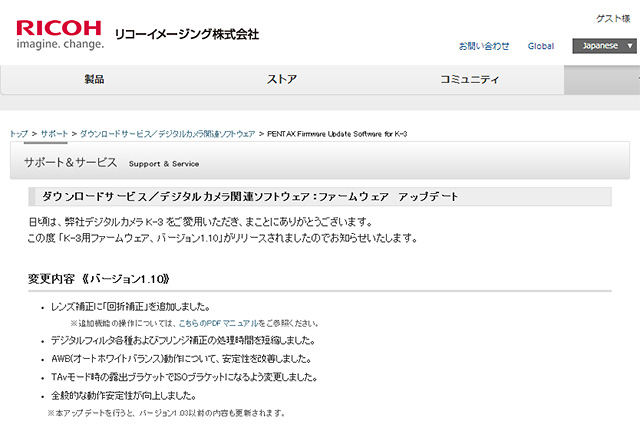 「PENTAX K-3」用のファームウェア(1.10)を公開。