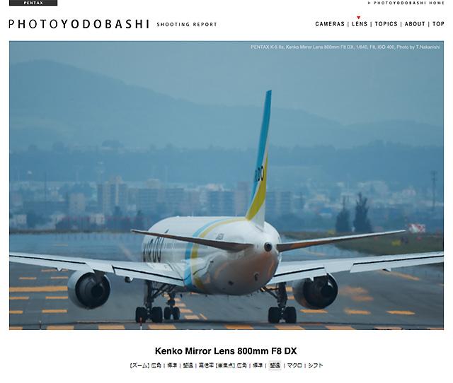 Kenko Mirror Lens 800mm F8 DX レビュー