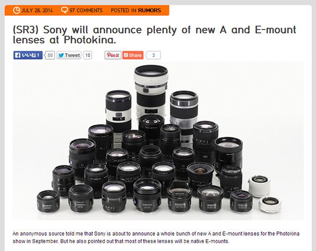 ソニーがフォトキナでマウントとEマウントのレンズ群を発表