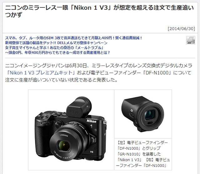 Nikon 1 V3 プレミアムキット