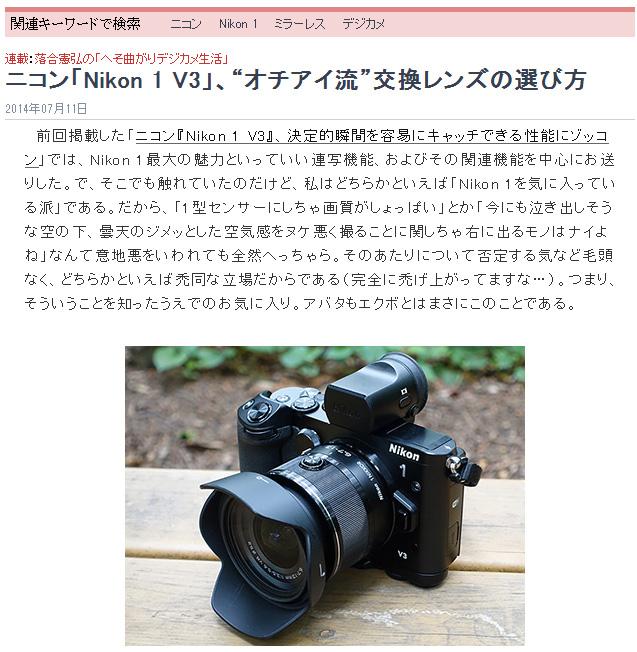 「Nikon 1 V3」オススメレンズ