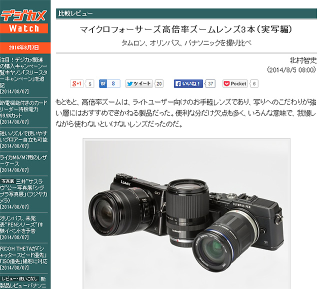 パナソニック「LUMIX G VARIO 14-140mm F3.5-5.6 ASPH. POWER O.I.S.」vs タムロン「14-150mm F/3.5-5.8 Di III(Model C001)」 vs オリンパス「M.ZUIKO DIGITAL ED 14-150mm F4-5.6」実写編