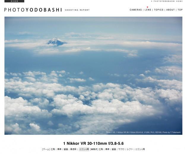 1 Nikkor VR 30-110mm f/3.8-5.6 レビュー