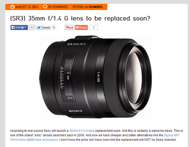 ソニーが「35mmF1.4 G SAL35F14G」の後継機を発表する!?