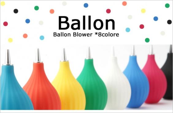 Ballon Blower バルーン ブロアー