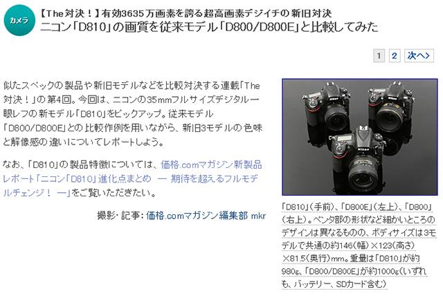 D810vsD800vsD800E