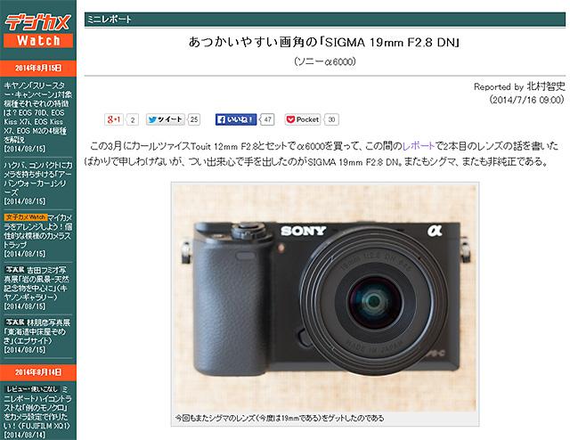 SIGMA 19mm F2.8 DN Art レビュー「APS-CのEマウントを使っている人にとっては、ボーナスみたいなレンズ」