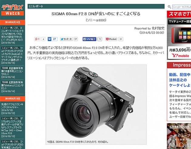 SIGMA Art 60mm F2.8 DN レビュー。「絞り開放から、画面の四隅まで、これでもかというぐらいにキレる」